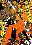 午後五時四十六分 野干ツヅラ短編集 (MFC ジーンピクシブシリーズ)