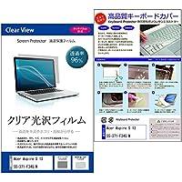 メディアカバーマーケット Acer Aspire S 13 S5-371-F34Q/W [13.3インチ (1920x1080)]機種用 【極薄 キーボードカバー フリーカットタイプ と クリア光沢液晶保護フィルム のセット】