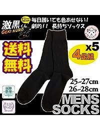靴下 メンズ 激黒くん クルー丈ソックス 4足組×5セット リブソックス 黒無地 リブ編み 25-27cm 26-28cm