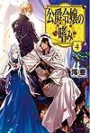 公爵令嬢の嗜み4<公爵令嬢の嗜み> (カドカワBOOKS)