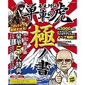 暴走列伝 単車の虎 極ノ書 (エンターブレインムック)