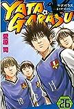 YATAGARASU(26) (月刊少年マガジンコミックス)