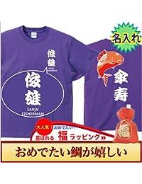 【名入れ、メッセージ入力、オリジナルTシャツ】傘寿祝い紫色Tシャツ 傘寿釣り師(プレゼントラッピング付)クリエイティcre80傘寿