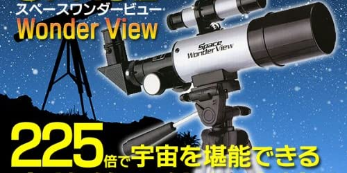 225倍 スペースワンダービュー 天体望遠鏡 天体観測/GD-T001