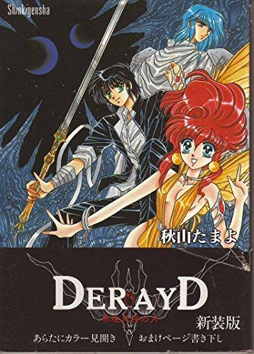 Derayd―界境天秤の月 (Gokigen comics)の詳細を見る
