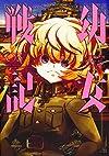 幼女戦記 (3) (角川コミックス・エース)