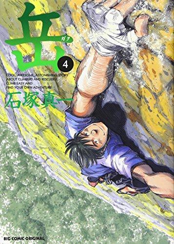 岳 4 (ビッグコミックス)の詳細を見る