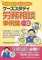 ケーススタディ労務相談事例集プラスα