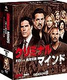 クリミナル・マインド/FBI vs. 異常犯罪 シーズン8 コンパクトBOX[DVD]