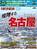 週刊東洋経済臨時増刊 飛翔する名古屋2016 [雑誌] -