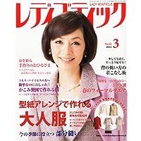 レディブティック 2012年 03月号 [雑誌]