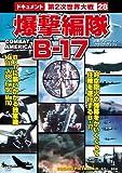 爆撃編隊B-17[DVD]