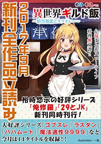 GA文庫&GAノベル2017年9月の新刊 全作品立読み(合本版) (GA文庫)