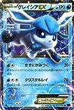 ポケモンカードゲームXY グレイシアEX(RR) /めざめる超王(PMXY10)/シングルカード