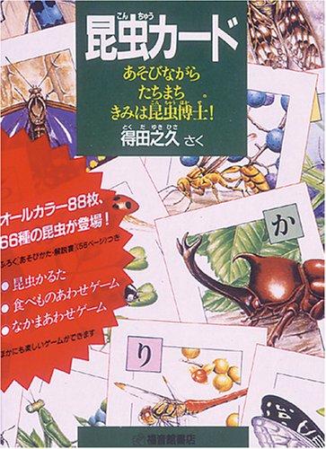 昆虫カード (あそびのこばこ)
