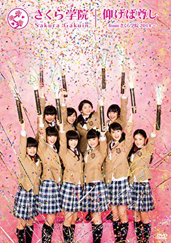仰げば尊し ~ from さくら学院 2014 ~