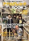 アナログレコードはじめてBOOK2 (別冊ステレオサウンド)