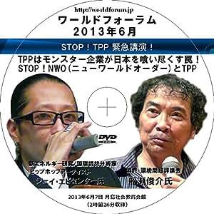 【DVD】船瀬俊介 x ジェイ・エピセンター TPPはモンスター企業が日本を喰い尽くす罠!STOP!NWOとTPP ワールドフォーラム緊急講演