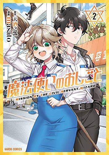 魔法使いのおしごと 2 (ガルドコミックス)