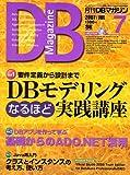 DB Magazine (マガジン) 2007年 07月号 [雑誌]