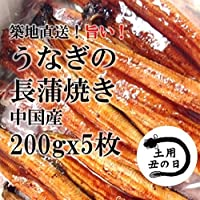 ウナギの蒲焼き 特大200g x 5尾 1キロ分!ボリューム満点 築地直送 うなぎの長蒲焼き 鰻