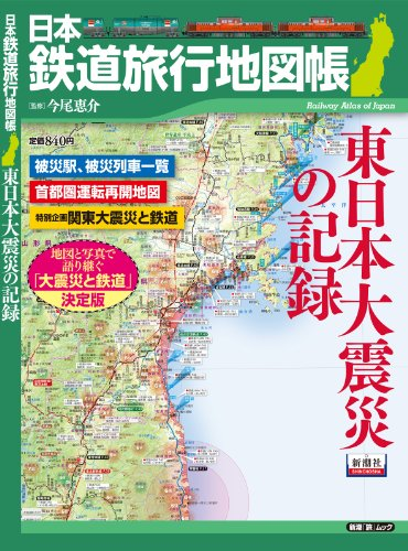 日本鉄道旅行地図帳 東日本大震災の記録 (新潮「旅」ムック)の詳細を見る