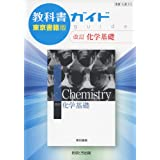教科書ガイド東京書籍版改訂化学基礎―東書化基313