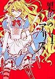 架刑のアリス(1) (KCx)