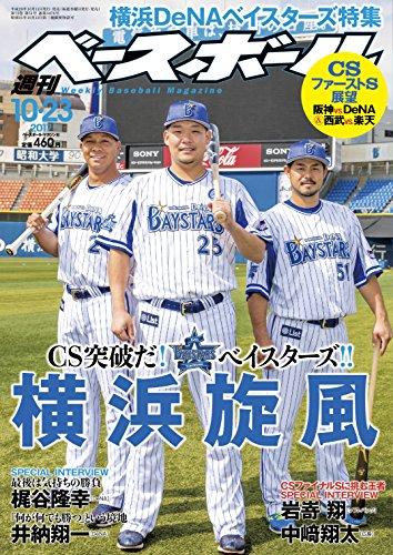 週刊ベースボール10月23日号
