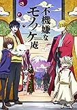 TVアニメ「不機嫌なモノノケ庵」5[DVD]