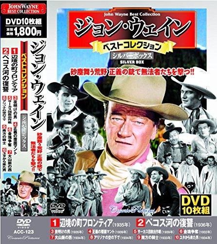 ジョン・ウェイン ベストコレクション 〈シルバーボックス〉 DVD10枚組 ACC-123