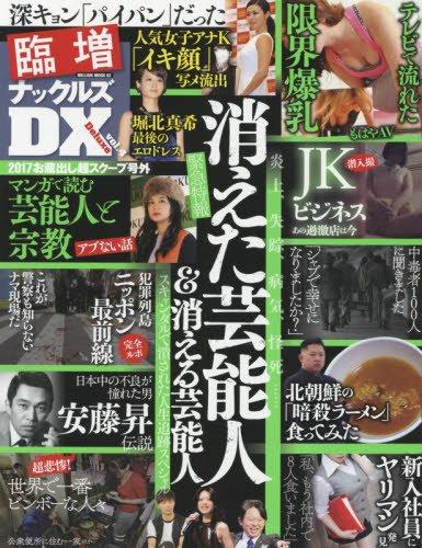 臨増ナックルズDX vol.4 消えた芸能人消える芸能人 (ミリオン・・・