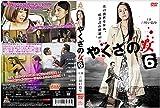 やくざの女6[DVD]