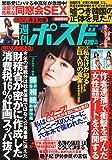 週刊ポスト 2014年 8/8号 [雑誌] -