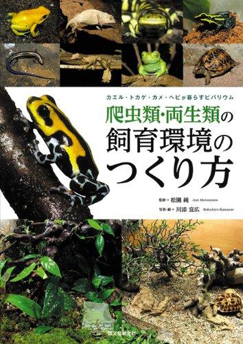 爬虫類・両生類の飼育環境のつくり方―カエル・トカゲ・カメ・ヘビが暮らすビバリウム