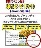 JavaScriptを動画で楽ラク学習! 動画パソコン教室『楽ぱそDVD』【JavaScriptプログラミング編】