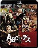 ABC・オブ・デス [Blu-ray]