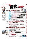 週刊ダイヤモンド 2018年 4/28・5/5 合併号 [雑誌] (11年ぶり大改定  保険を見直せ!) 画像