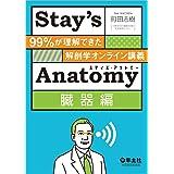 Stay's Anatomy臓器編〜99%が理解できた解剖学オンライン講義