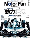 MOTOR FAN illustrated - モーターファンイラストレーテッド - Vol.137 (モーターファン別冊)