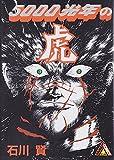 5000光年の虎 / 石川 賢 のシリーズ情報を見る