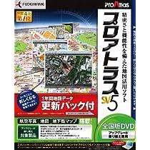 プロアトラスSV5 全国版DVD アップグレード・乗り換え専用 1年間地図データ更新パック付