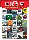 国産名車 ~昭和を駆け抜けた日本のスポーツカー (Motor Magazine Mook)