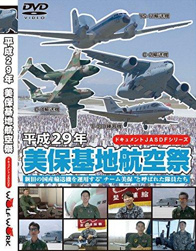 """ドキュメントJASDF 平成29年美保基地航空祭 新旧の国産輸送機を運用する""""チーム美保""""と呼ばれた隊員たち"""