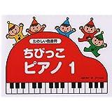 ちびっこピアノ 1 たのしい色音符