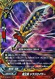 バディファイトX(バッツ)/魔王剣 ドラグロイヤー(ガチレア)/カオス・コントロール・クライシス