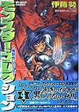 モンスター・コレクション―魔獣使いの少女 (4) (ドラゴンコミックス)