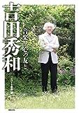 ONTOMO MOOK [完全カラー保存版] 吉田秀和―音楽を心の友と