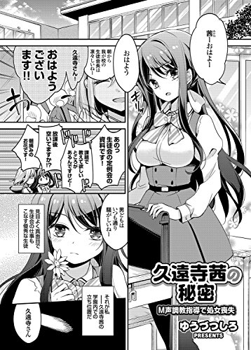 久遠寺茜の秘密  (コミックグレープ)