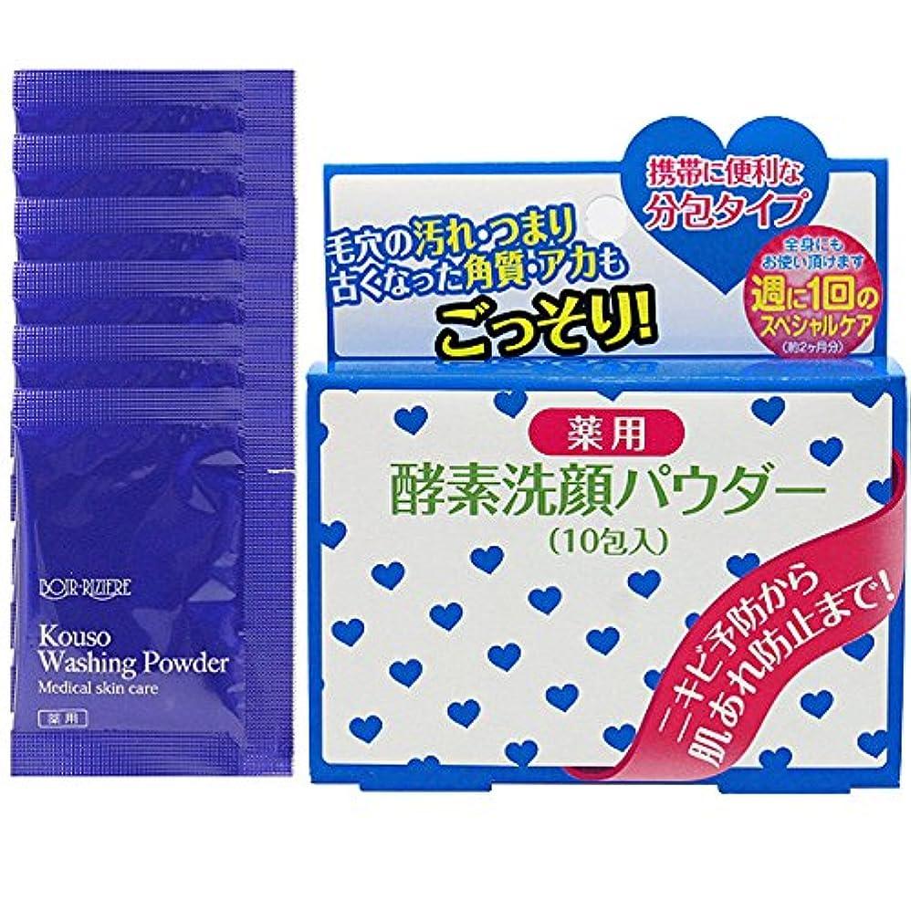 部門ラインナップ条約薬用 酵素洗顔パウダー 1.5g×10包